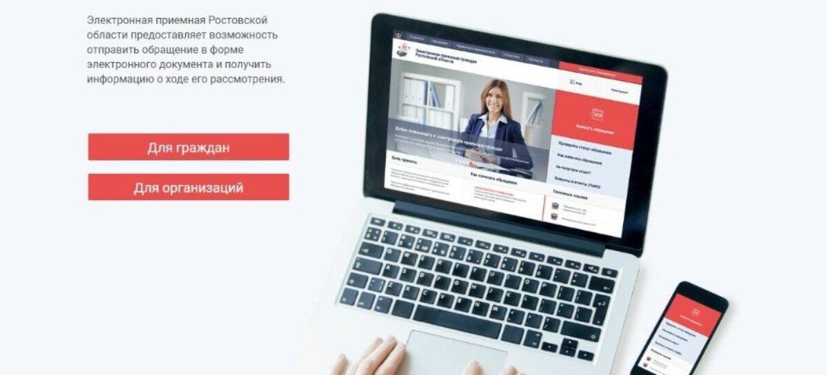 Почти четыре тысячи обращений поступило в электронную приемную Ростовской области