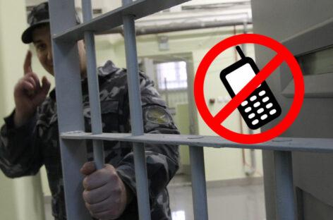 Мобильные телефоны в СИЗО и тюрьмах могут запретить