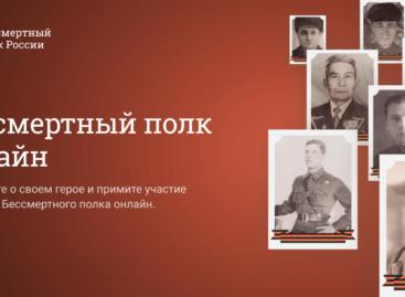 Сальчане могут подать заявку на участие в онлайн-шествии «Бессмертного полка»