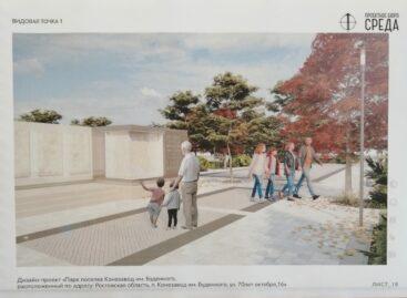 Сальчанам предлагают самим выбрать общественные пространства для реконструкции в 2022 году