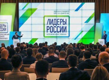 Принять участие в конкурсе «Лидеры России» теперь могут и специалисты в сфере высоких технологий