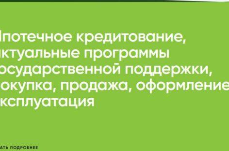 В Ростовской области запущен пилотный проект бесплатной информационной поддержки ипотечных заемщиков