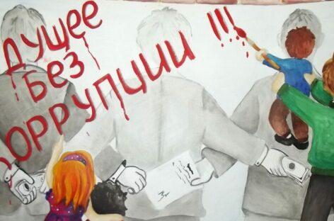 Стартует конкурс «Вместе против коррупции!»