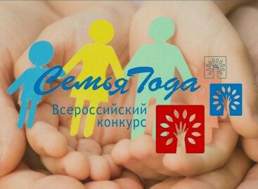 Сальские семьи приглашают поучаствовать во всероссийском конкурсе «Семья года»