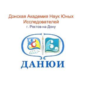 Весенняя сессия научно-практической конференции ДАНЮИ оказалась успешной для сальских школьников