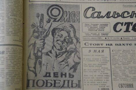 Великая Победа в газетной хронике: о чём писала наша газета 9 Мая в разные годы
