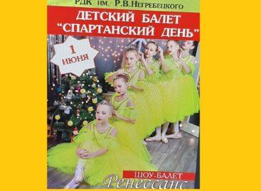 Есть билет на балет. Детский.