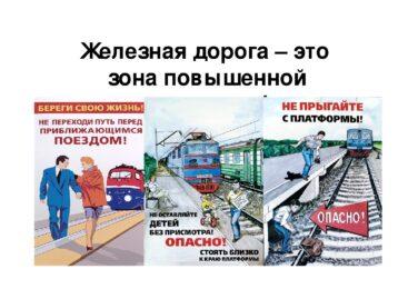 Сальчанам напоминают: на железной дороге нужно быть предельно внимательными