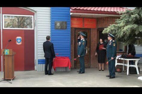 В Сальске на здании пожарной части открыли памятную доску Анатолию Жаворонку