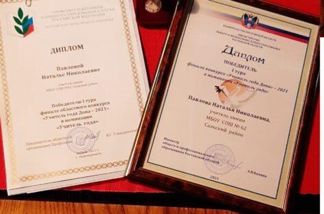 Педагог из Сальского района оказалась среди 15-ти лучших учителей в конкурсе «Учитель года Дона»