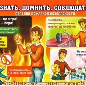 Сальских родителей призывают рассказывать детям о пожарной безопасности