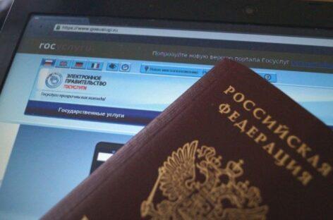 Об услугах — в «паспортном»