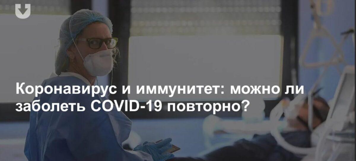 Можно ли заболеть COVID-19 повторно, и кому нужна ревакцинация