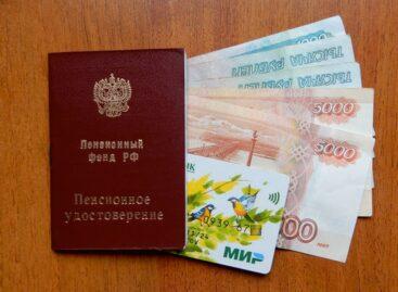 Завершается перевод пенсий на «МИР»