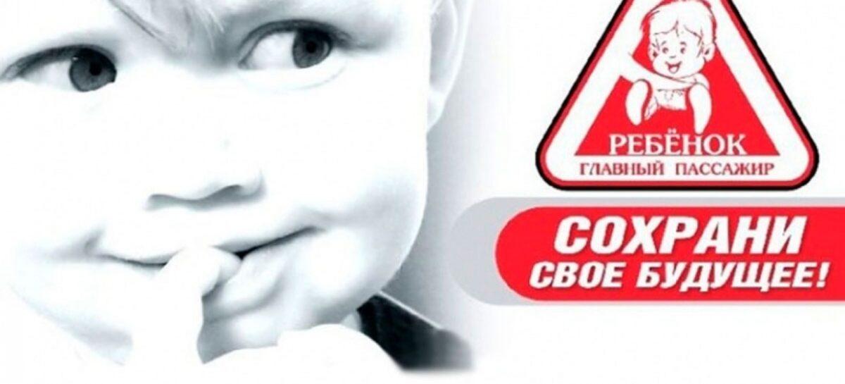 В Сальском районе проходит операция «Ребенок — главный пассажир!»