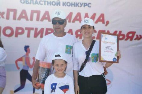 Семья из Нового Егорлыка приняла участие в областном конкурсе