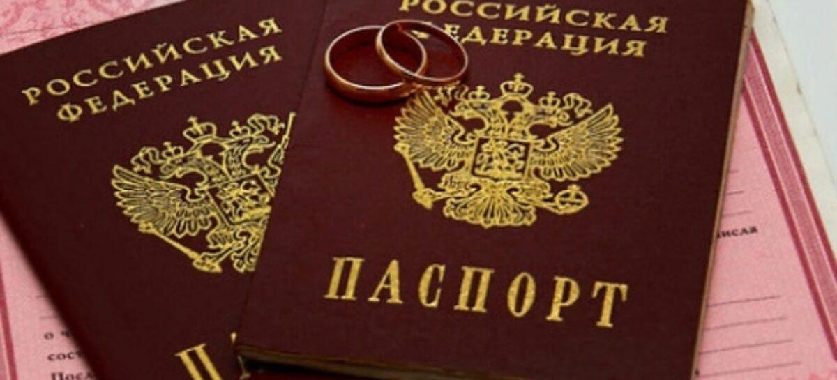 Отметки в паспортах о браке и о детях станут необязательными
