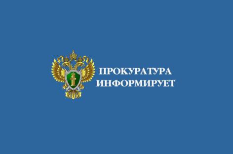 Сегодня, с 15.00 до 17.00, сальчане смогут задать свои вопросы Сальскому транспортному прокурору