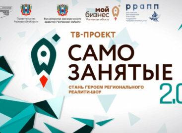 На Дону стартует приём заявок на участие в уникальном телепроекте «Самозанятые 2.0»