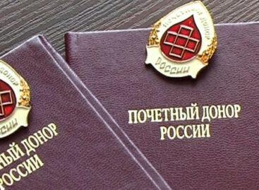 Нагрудный знак «Почётный донор России» получили 56 дончан