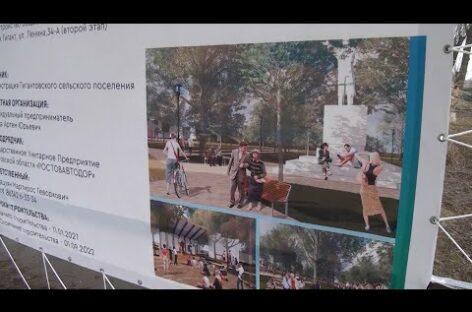 В посёлке Гигант Сальского района продолжается реконструкция парка и прилегающей к ДК площади