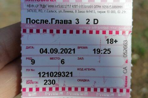 Определился победитель конкурса кинозала «Сальск-синема»