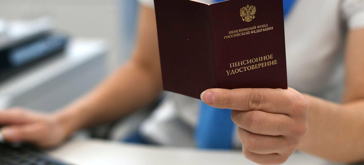 Россияне смогут получить несколько услуг Пенсионного фонда одновременно